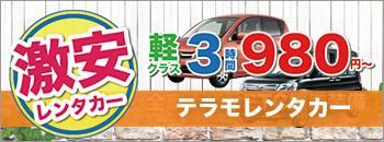 レンタカー大阪