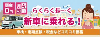 1万円カーリース