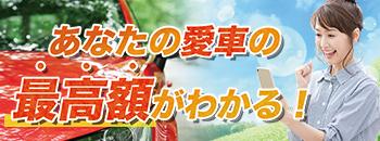 大阪の車買取・車売却・下取りならテラニシモータース