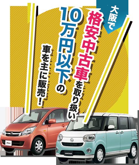 大阪で格安中古車を取り扱い、10万円以下の車を主に販売!